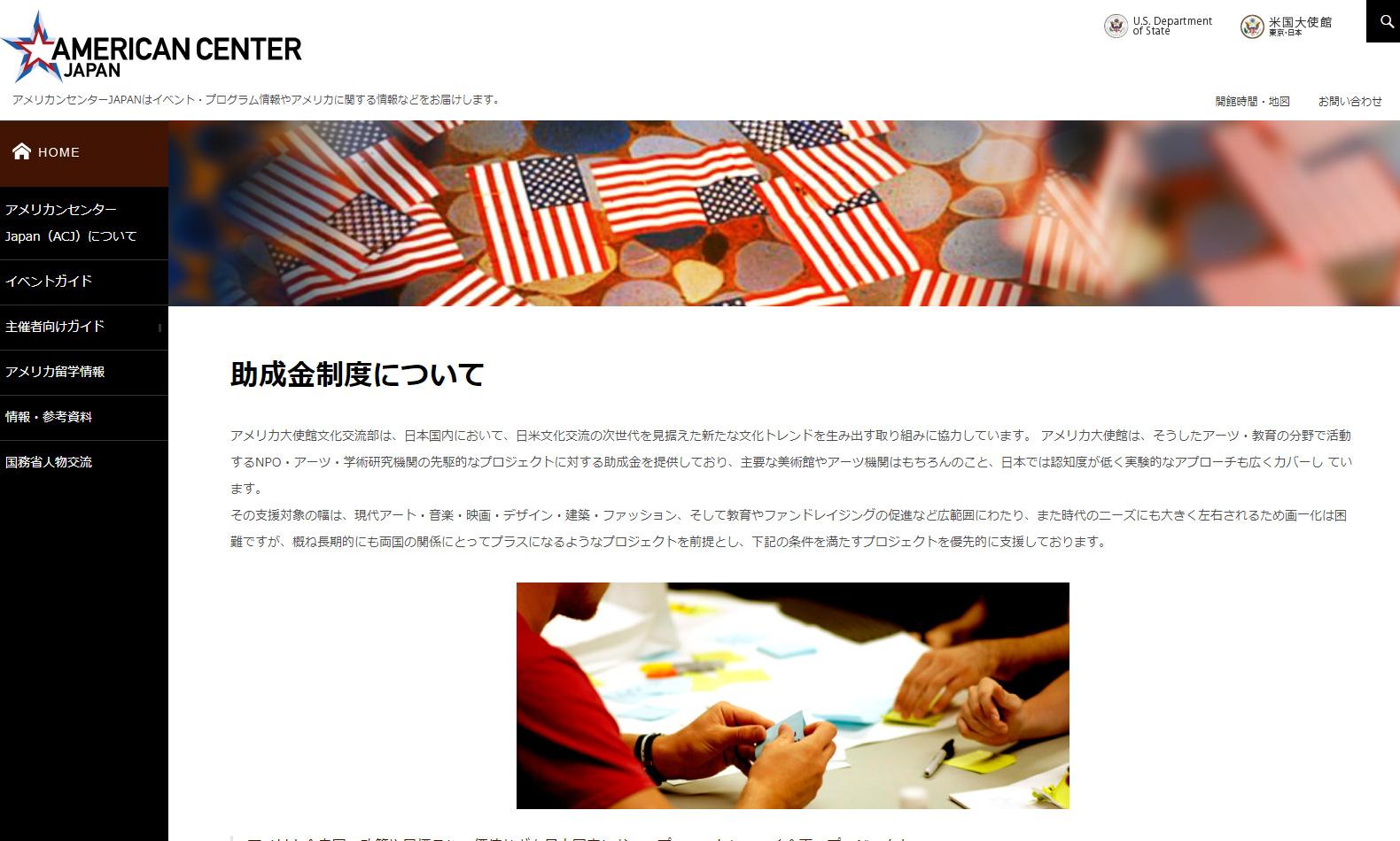アメリカンセンタージャパン