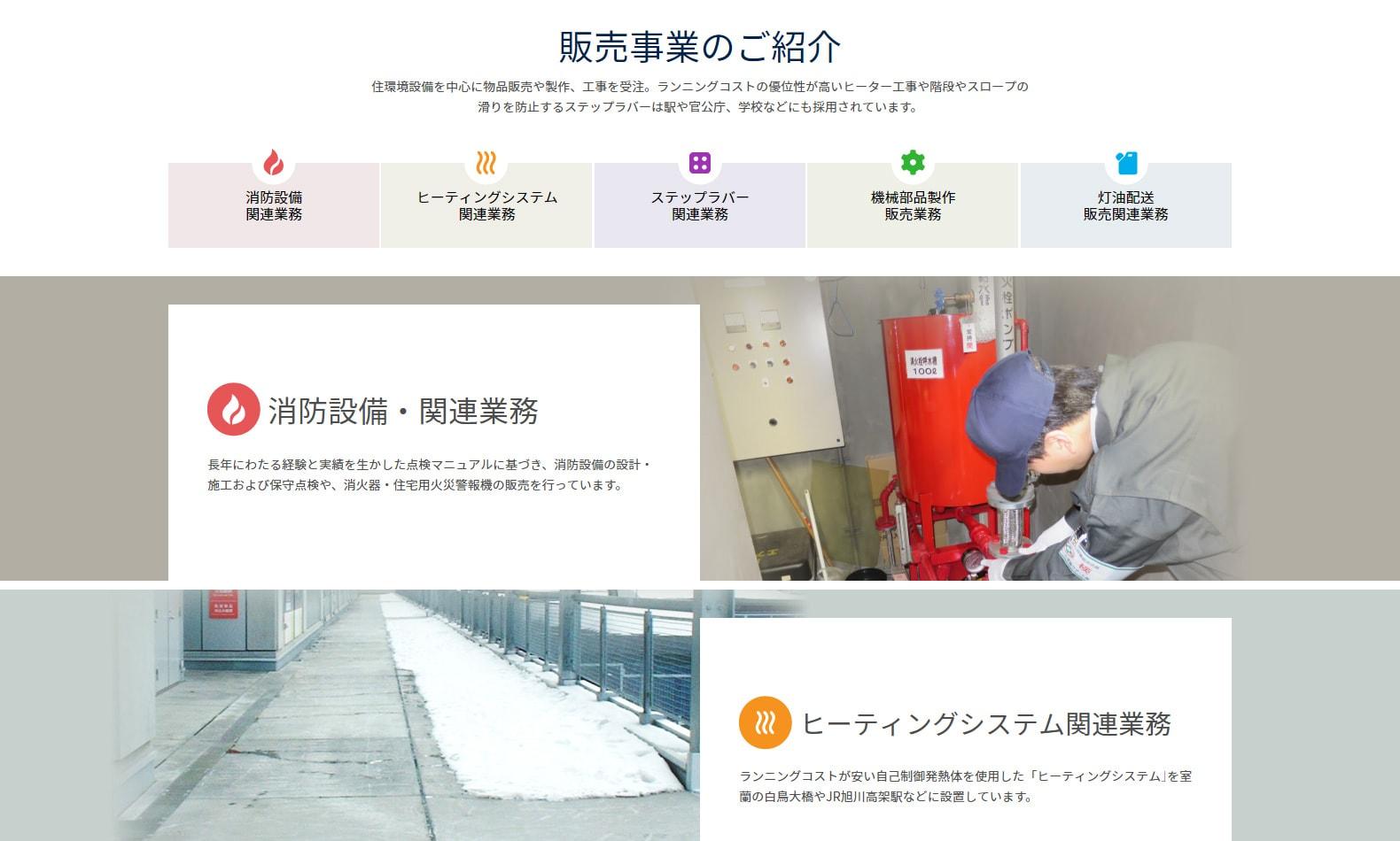 北海道ジェイ・アール運輸サポート