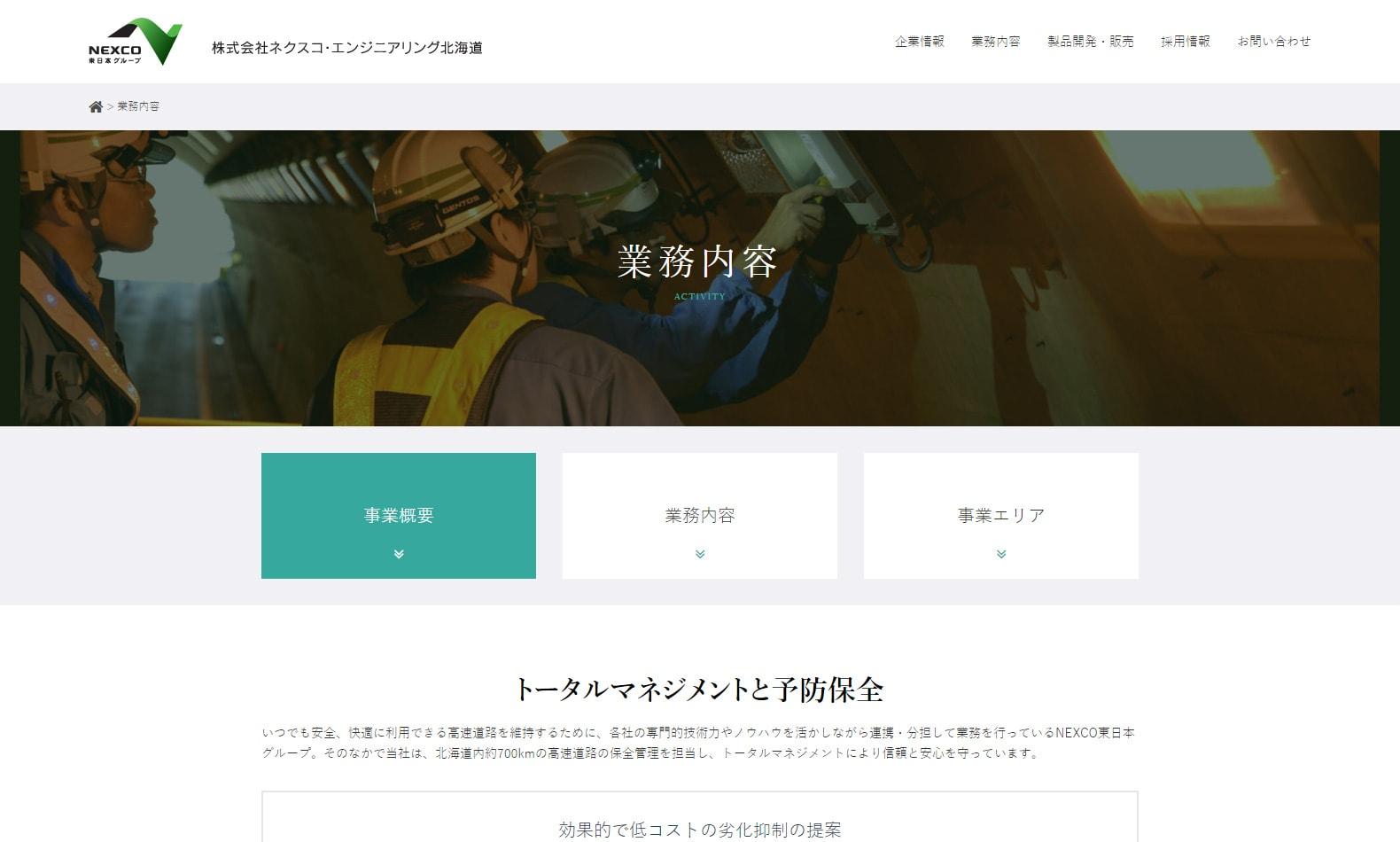 株式会社ネクスコ・エンジニアリング北海道