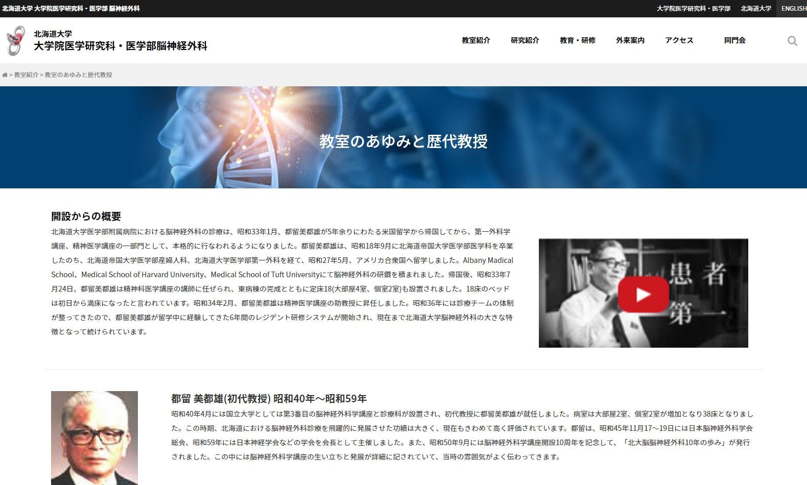 北海道大学 大学院医学研究科・医学部 脳神経外科