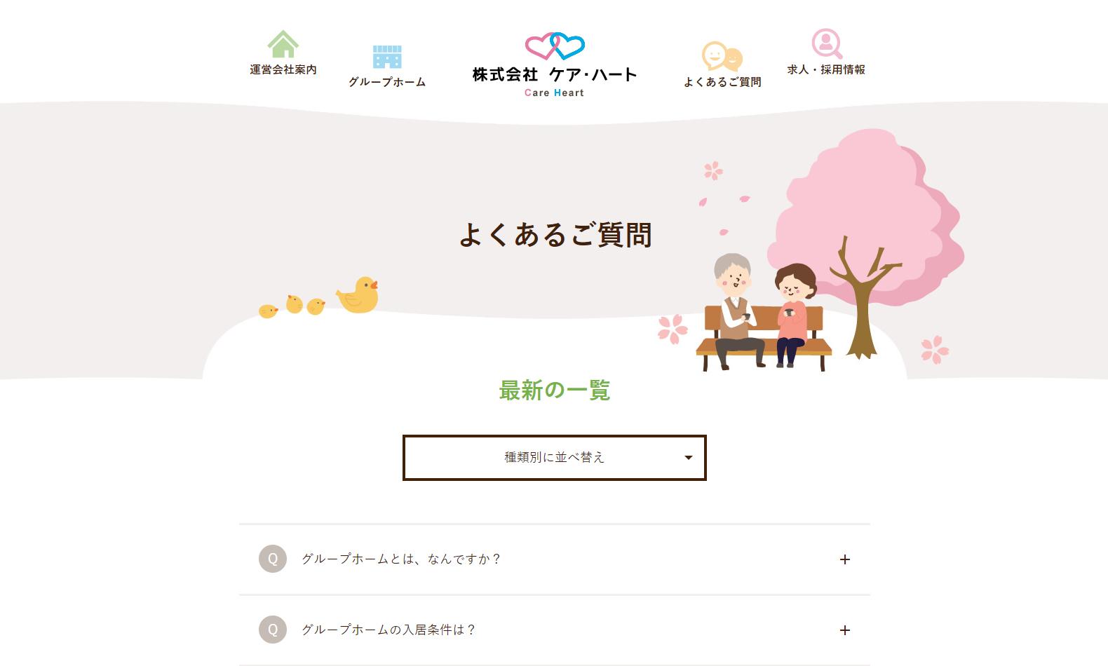 株式会社ケアハート