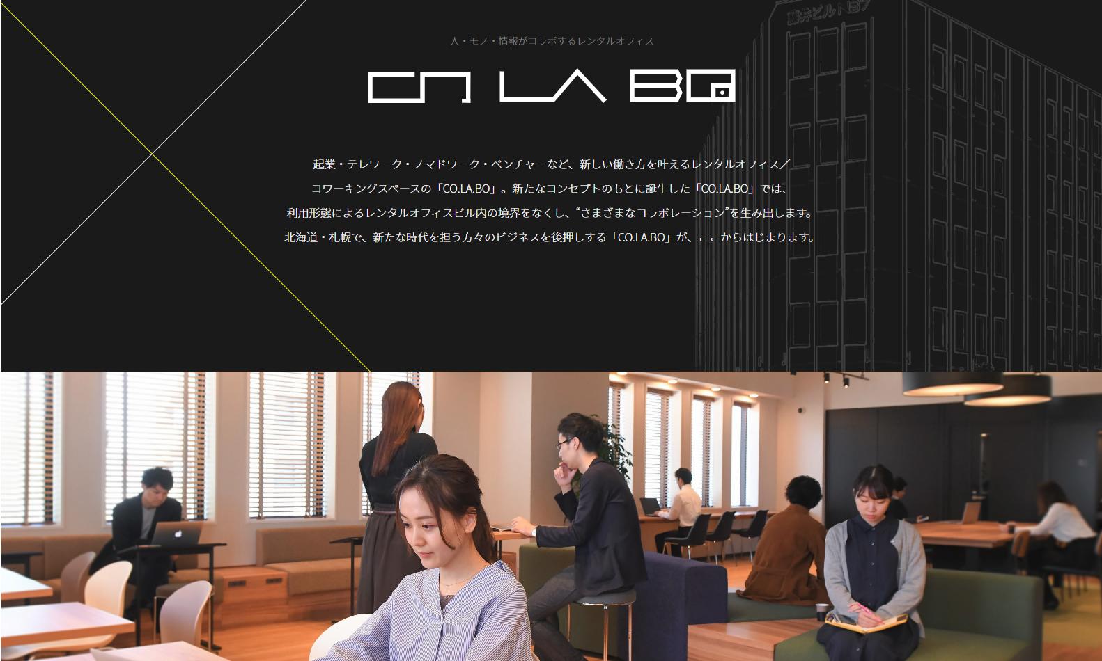 レンタルオフィスCO.LA.BO(藤井ビル)