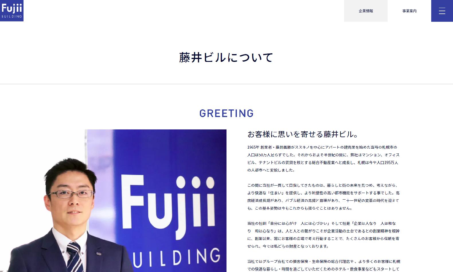 藤井ビル 企業サイト
