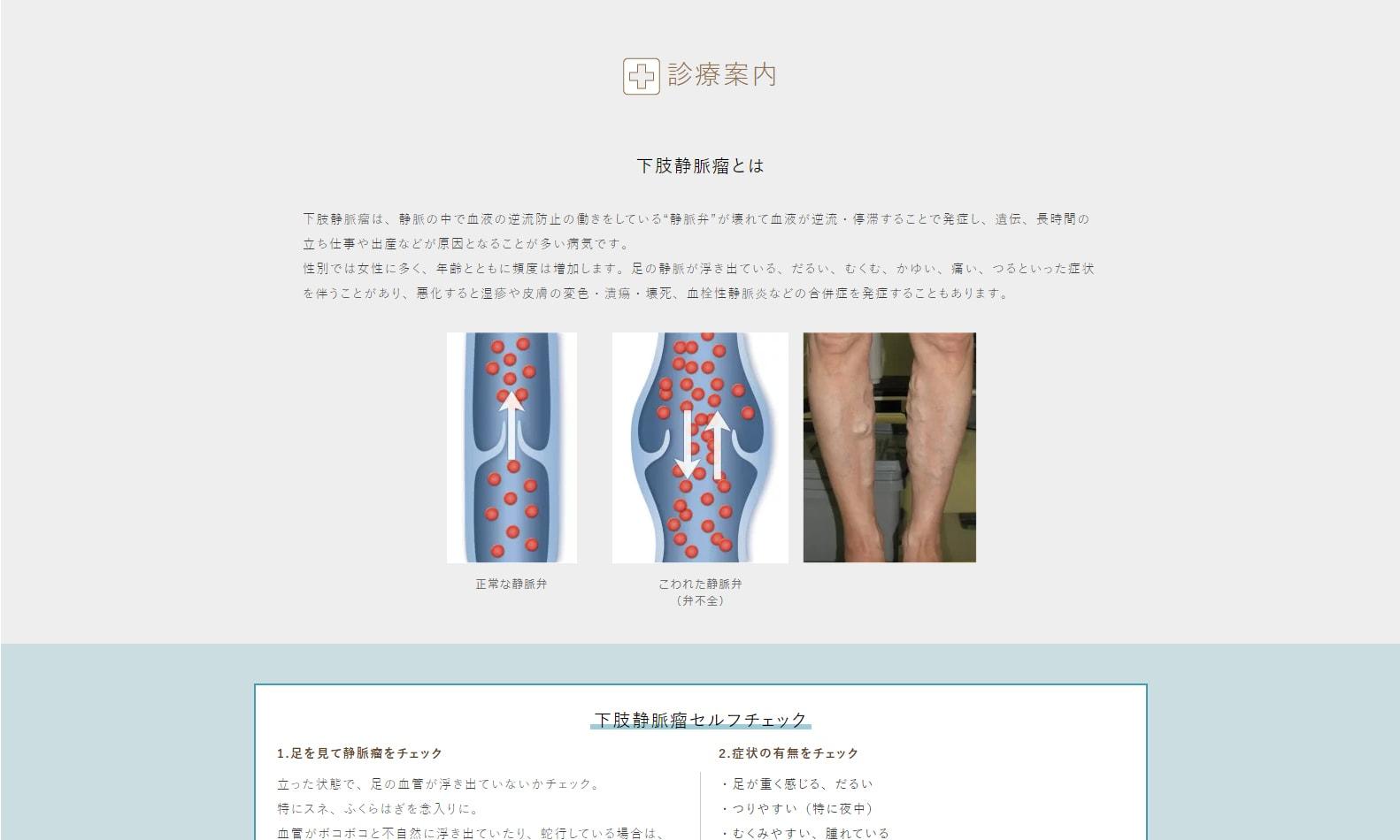 医療法人札幌静脈瘤クリニック